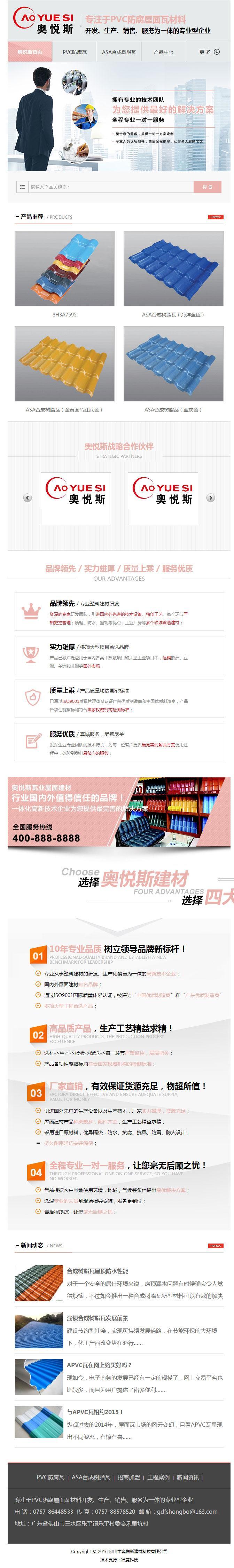 首页_佛山市奥悦斯建材科技有限公司mobile.jpg