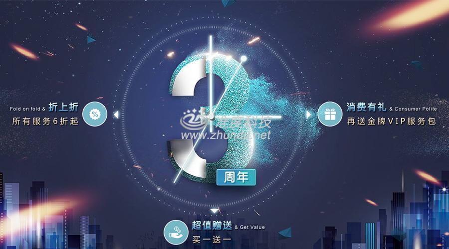 2016年准度科技3周年庆海报