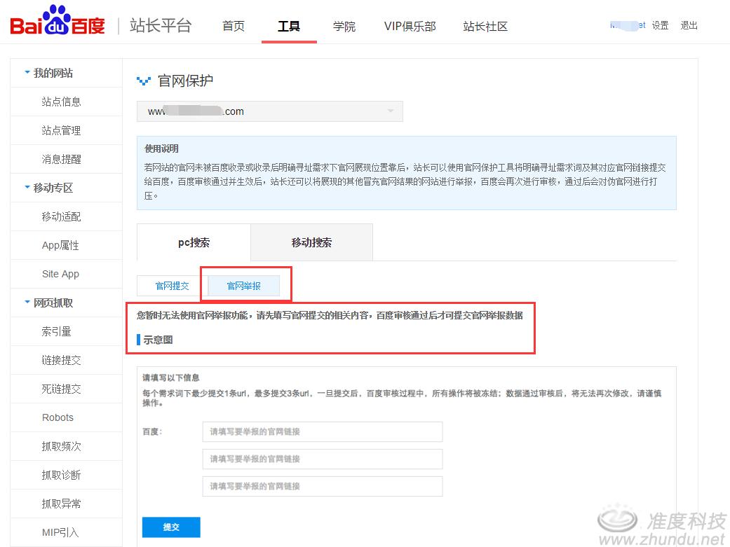百度官网举报功能截图