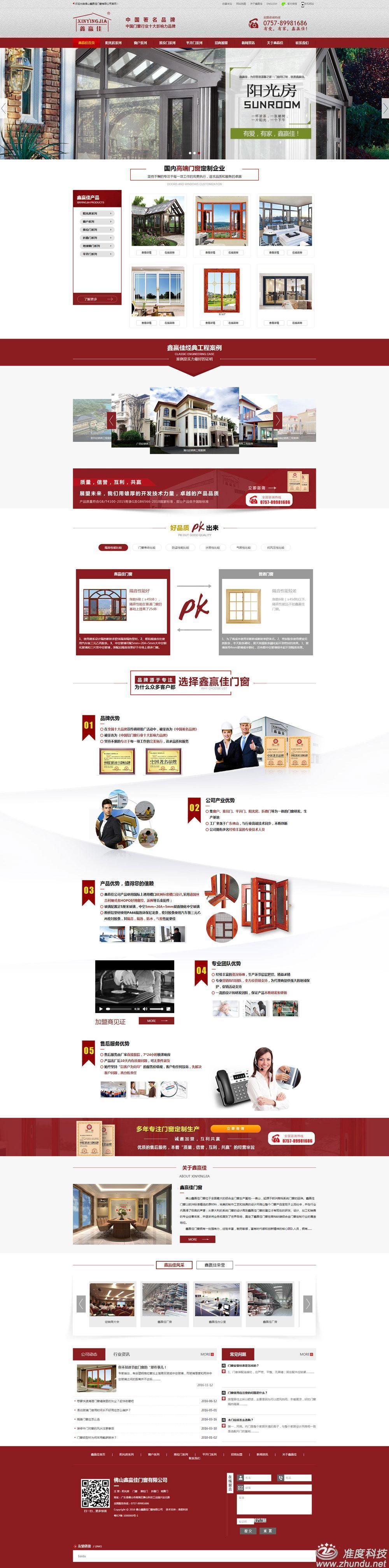 鑫赢佳全网营销型网站效果展示图