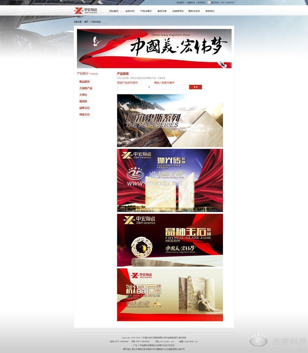 中宏陶瓷品牌网站效果图