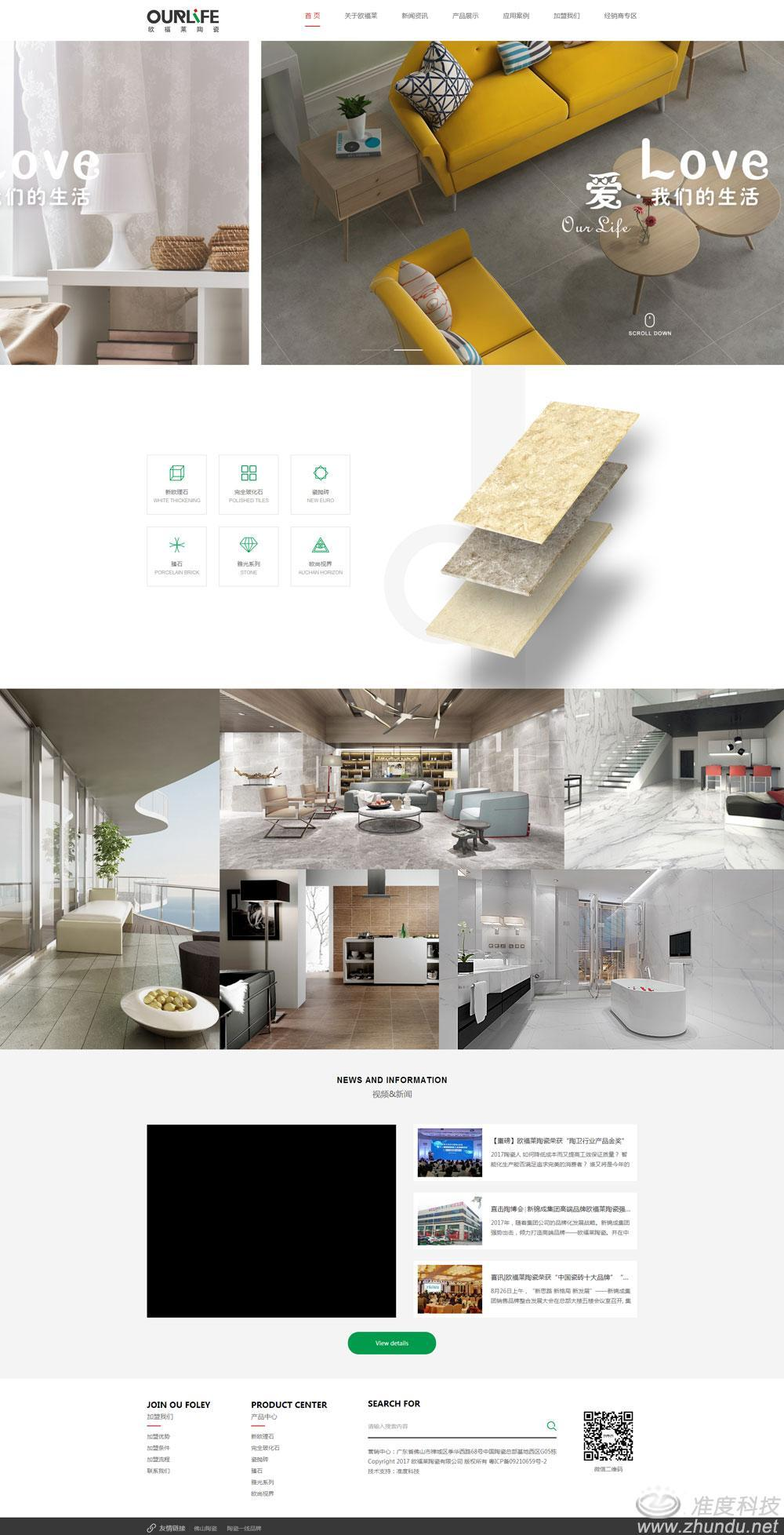 欧福莱陶瓷官方网站-佛山陶瓷十大品牌-陶瓷一线品牌-佛山陶瓷品牌-佛山陶瓷.jpg
