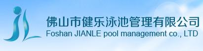 佛山健乐泳池管理有限公司