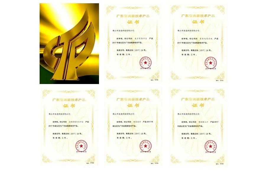 【喜讯】热烈祝贺准度科技五项产品获广东省高新技术产品认证!