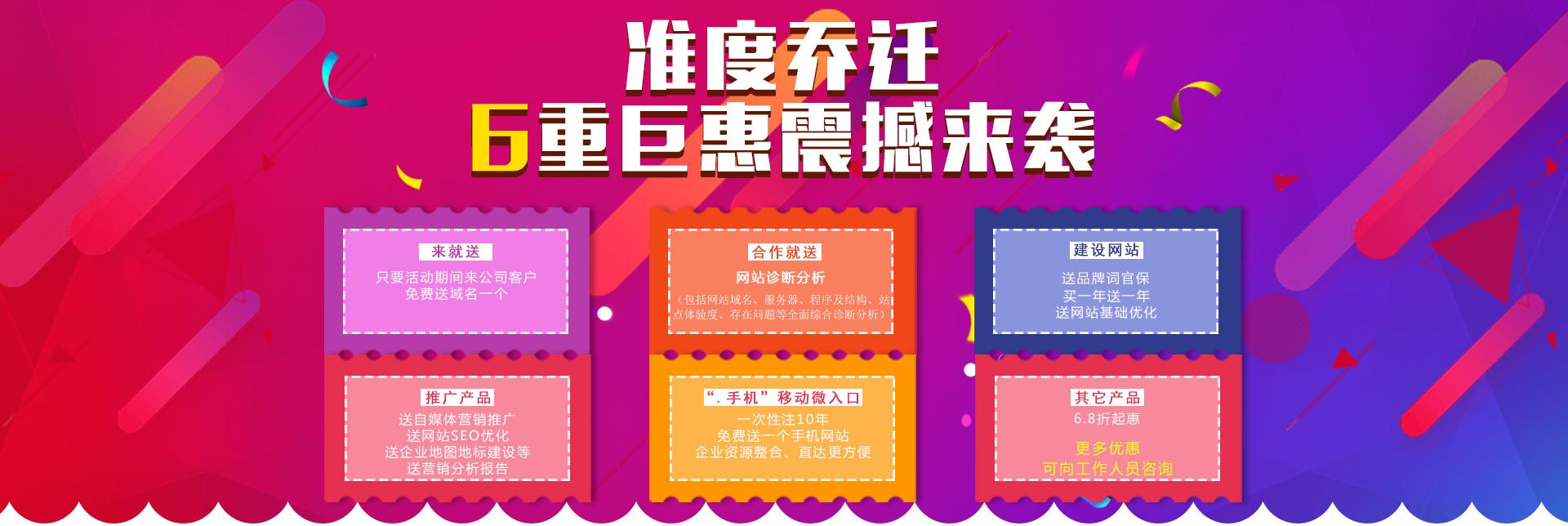 准度科技2017.3.25乔迁新家6重优惠促销